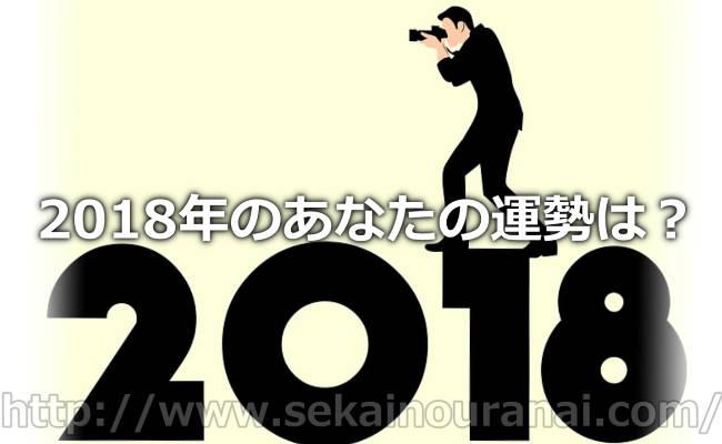 日本で一番占いが盛んになるシーズン到来!2018年のあなたの運勢は?