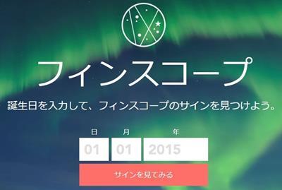 無料でできちゃう話題のフィンランド式星占い「フィンスコープ」ってどんな星占いなの?