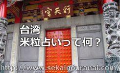 台湾で有名な占い!米粒占いって何?行天宮の占い横丁でも可能な米粒占い