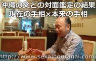 沖縄の父の対面鑑定の口コミ!元々持ってる手相と今の手相との差異が?