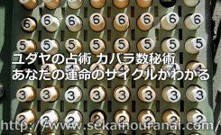 【カバラ数秘術】ユダヤの占術であなたの運命のサイクルがわかる?