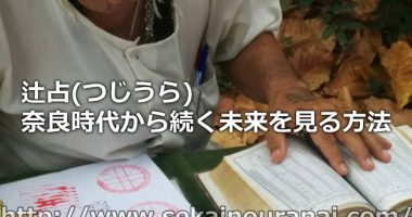 「辻占(つじうら)」奈良時代から続く伝統の辻占であなたの未来を見る方法とは?