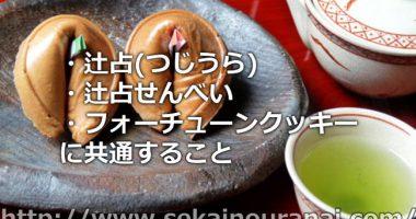 「辻占(つじうら)」と「辻占せんべい」と「フォーチューンクッキー」3つに共通するのは未来の占い?
