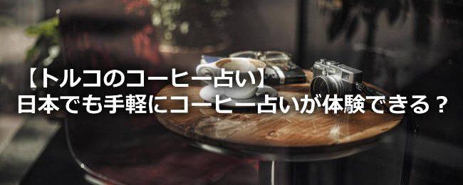 【トルコのコーヒー占い】日本でも手軽にコーヒー占いが体験できるって本当?