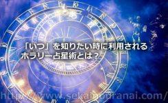 「ホラリー占星術」いつかを知りたい時に利用されるホラリー占星術とは?
