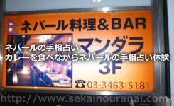 【ネパールの手相占い】日本でカレーを食べながらネパールの手相占い体験が可能!?