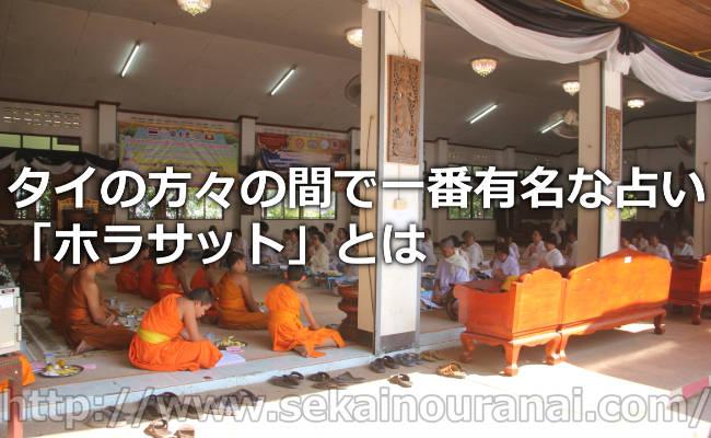 タイの方々の間で一番有名な占い「ホラサット」とはどんな占い!?
