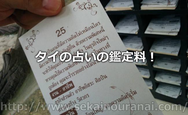 タイで占い!占い師さんに見て頂くにはいくらで鑑定可能なの?