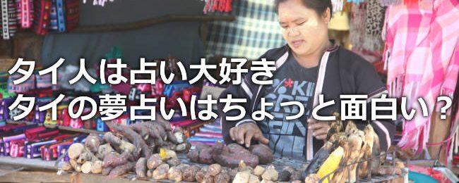 タイ人は占い大好き!タイでも夢占いがネットですぐにわかるようになった?