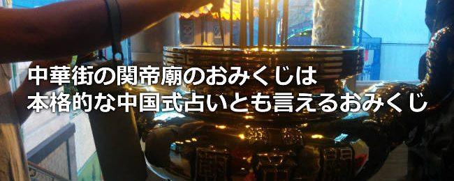 日本の中の中国!中華街の関帝廟のおみくじは本格的な中国式占いとも言えるおみくじだった!