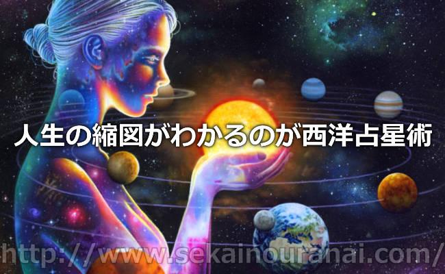 西洋占星術って実はすごい占い!?あなたの人生の縮図がわかるのが西洋占星術