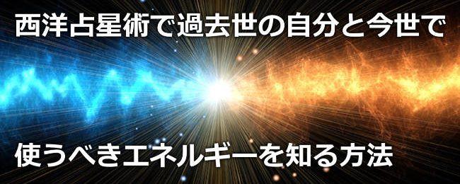 西洋占星術で過去世の自分と今世で使うべきエネルギーを知る方法