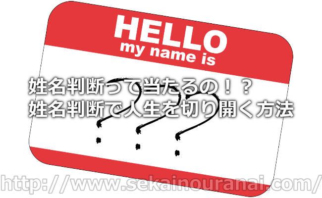 姓名判断って当たるの!?姓名判断で人生を切り開く方法