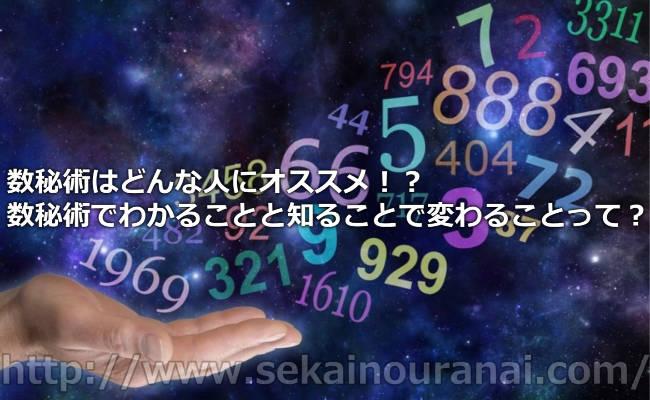 数秘術はどんな人にオススメ!?数秘術でわかることと知ることで変わることって何?