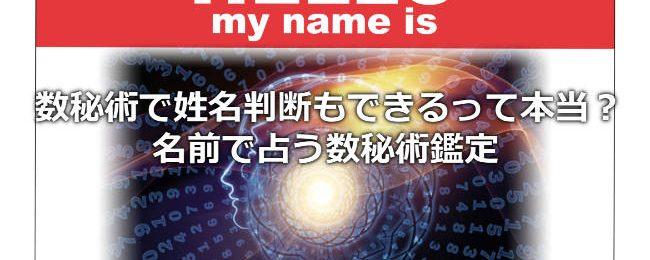 数秘術で姓名判断もできるって本当?名前で占う数秘術鑑定