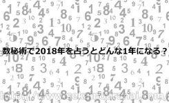 数秘術で2018年を占うとどんな1年になるの?