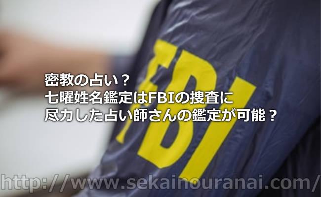 密教の占い?七曜姓名鑑定はFBIの捜査に尽力した占い師さんの鑑定が可能?