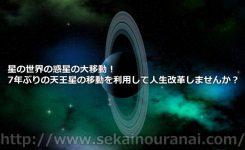 星の世界の惑星の大移動!7年ぶりの天王星の移動を利用して人生改革しませんか?