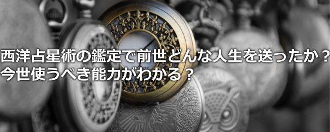 西洋占星術の鑑定で前世どんな人生を送ったか?今世使うべき能力がわかる?