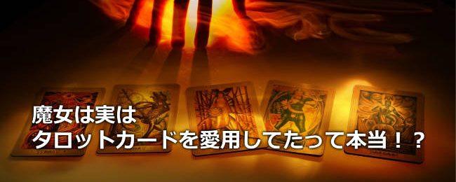 魔女は実はタロットカードを愛用してたって本当!?