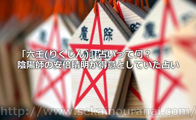 「六壬(りくじん)」占いって何?陰陽師の安倍晴明が得意としていた占い