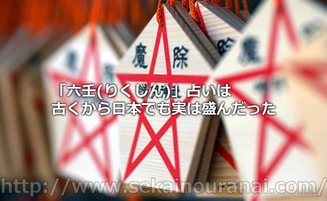 「六壬(りくじん)」占いは古くから日本でも実は盛んだった
