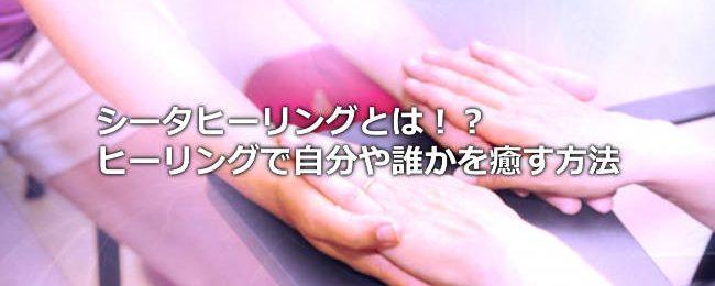 シータヒーリングとは!?ヒーリングで自分や誰かを癒す方法