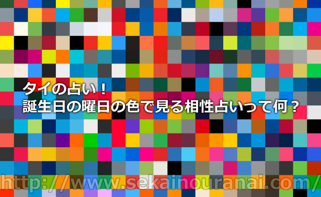 タイの占い!誕生日の曜日の色で見る相性占いって何?