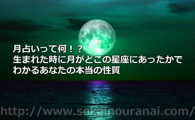 月占いって何!?生まれた時に月がどこの星座にあったかでわかるあなたの本当の性質