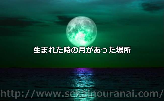 生まれた時の月があった場所