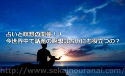 占いと瞑想の関係!!今世界中で話題の瞑想は占いにも役立つの?