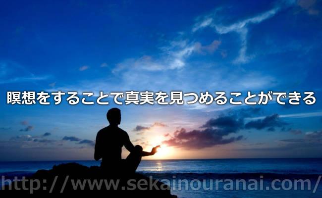 瞑想をすることで真実を見つめることができる
