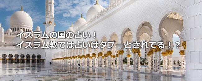 イスラムの国の占い!イスラム教では占いはタブーとされてる!?